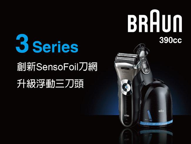 優惠出清! 德國百靈 BRAUN-3系列 浮動三刀頭電鬍刀 390cc (貨在嘉義耐斯)