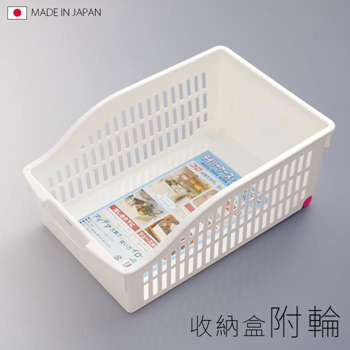 收納盒 整理盒 小物收納 日本製 網格收納盒附輪【SV5162】快樂生活網