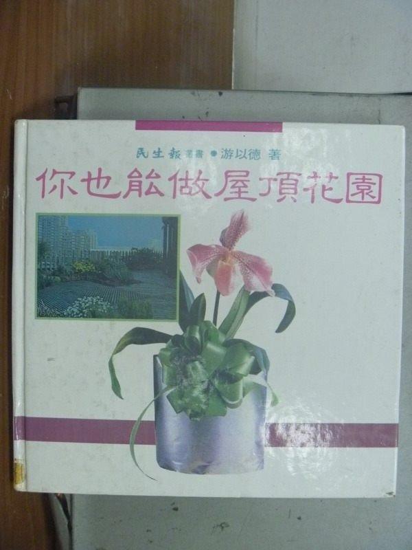 【書寶二手書T2/園藝_HNY】你也能做屋頂花園_游以德