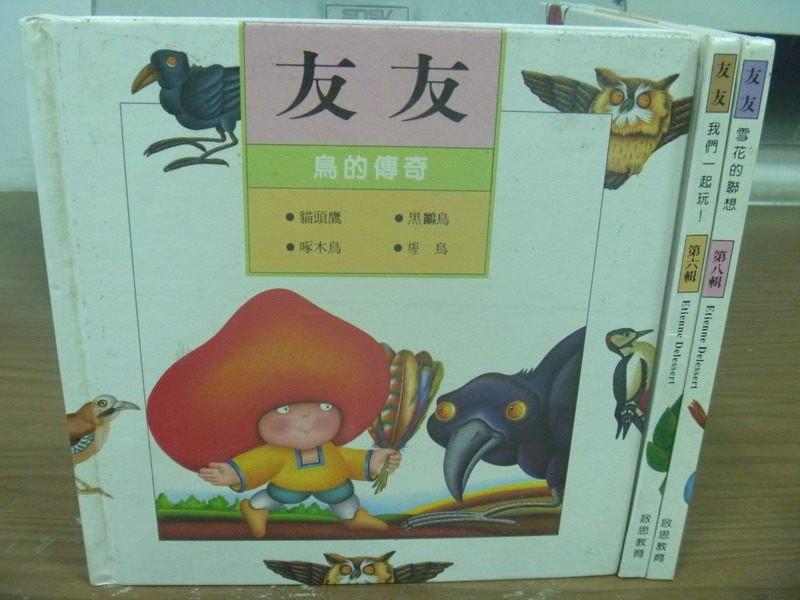 【書寶二手書T3/少年童書_JDA】友友-鳥的傳奇_我們一起玩_雪花的聯想_3本合售