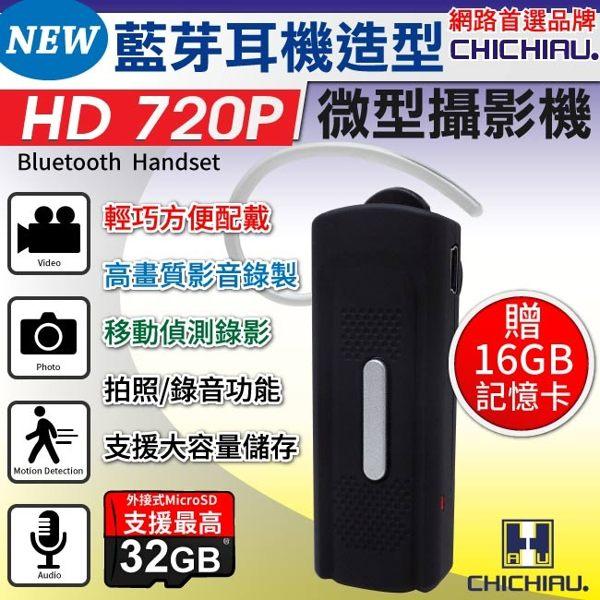 弘瀚--【CHICHIAU】HD 720P藍芽耳機造型微型針孔攝影機