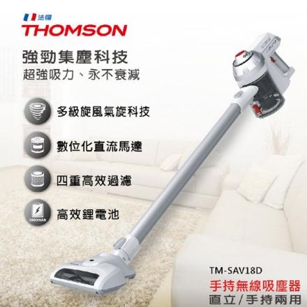 【現貨】 獨家款 配有專屬刷頭 直立/手持 法國THOMSON 手持無線吸塵器TM-SAV18D