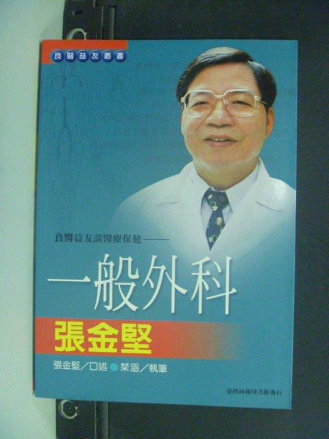 【書寶二手書T9/養生_JGS】良醫益友談醫療保健:一般外科張金堅_張金堅