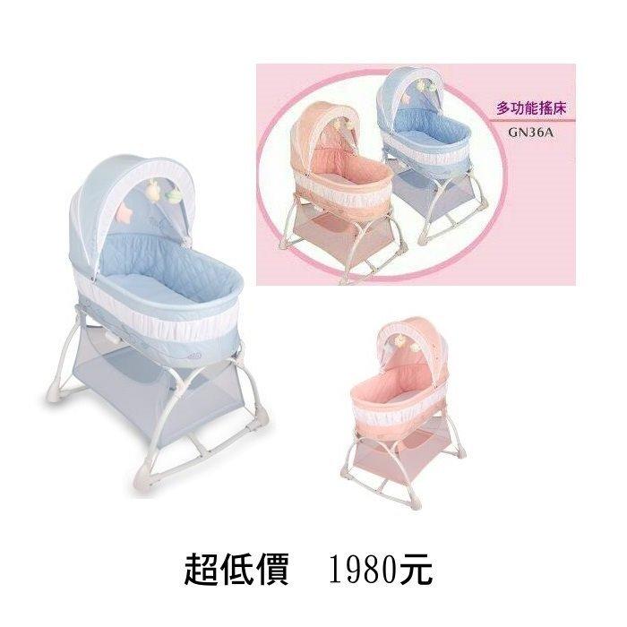 *美馨兒*媽媽愛 mamalove 多功能搖床 /嬰兒床(2色可挑) 1980元+(附全罩式蚊帳)(來電或來店另有贈)