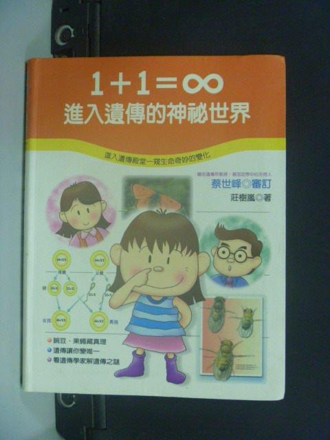 【書寶二手書T5/少年童書_JKP】進入遺傳的神祕世界_泛亞國際文化