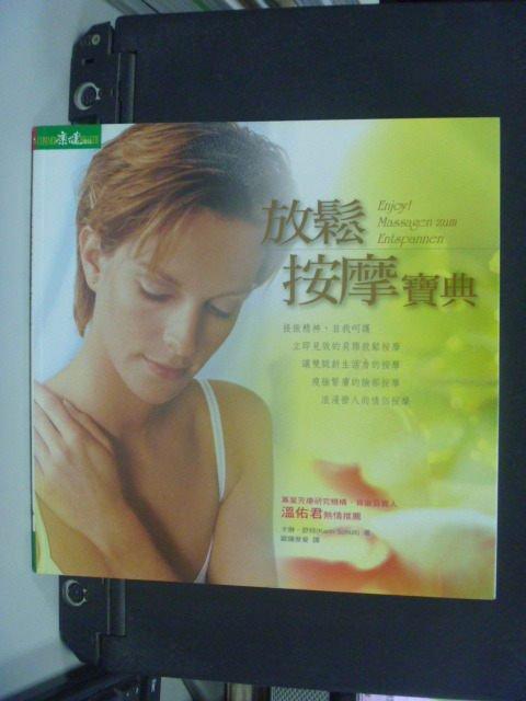 【書寶二手書T5/養生_JCY】放鬆按摩寶典-健康人生041_卡琳.舒
