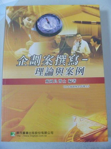 【書寶二手書T8/大學商學_XAA】企劃案撰寫_原價520_戴國良編
