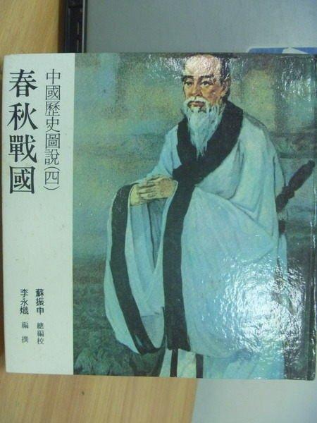 【書寶二手書T5/歷史_ZJV】中國歷史圖說(4)_春秋戰國