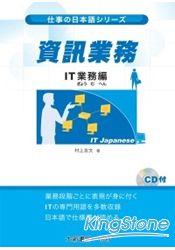 仕事の日本語:資訊業務(附CD1片)