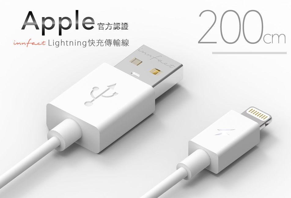 MFi認證-innfact 橘色閃電 Apple Lightning 傳輸充電線 200cm