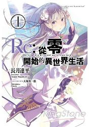 Re:從零開始的異世界生活(01)