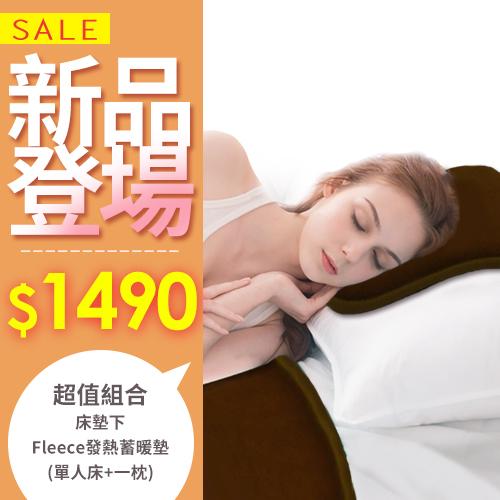 電毯 電熱毯 羽絨 法蘭絨毯 保暖毯 兩用毯 毛毯 保暖發熱毛絨床墊 床殿下 Fleece抓毛絨 12hr 發熱蓄暖墊(發熱墊)單人床+1枕