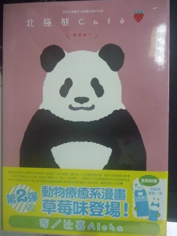 【書寶二手書T3/漫畫書_IJY】北極熊Cafe草莓味!_比嘉Aloha_未拆封