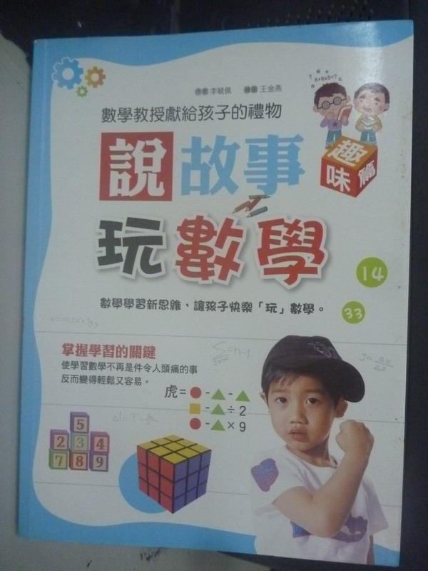 【書寶二手書T1/少年童書_ZBN】說故事玩數學:趣味篇_李毓佩