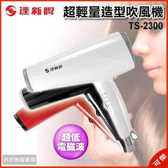 可傑  TASHIN  達新牌   低磁波專業吹風機  TS-2300  搶眼多色可選  三段風量 快速整理髮型!