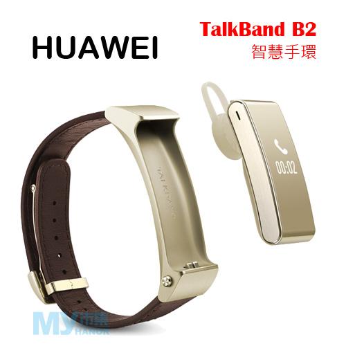 【年終破盤】HUAWEI TalkBand B2 智慧手環(商務版)