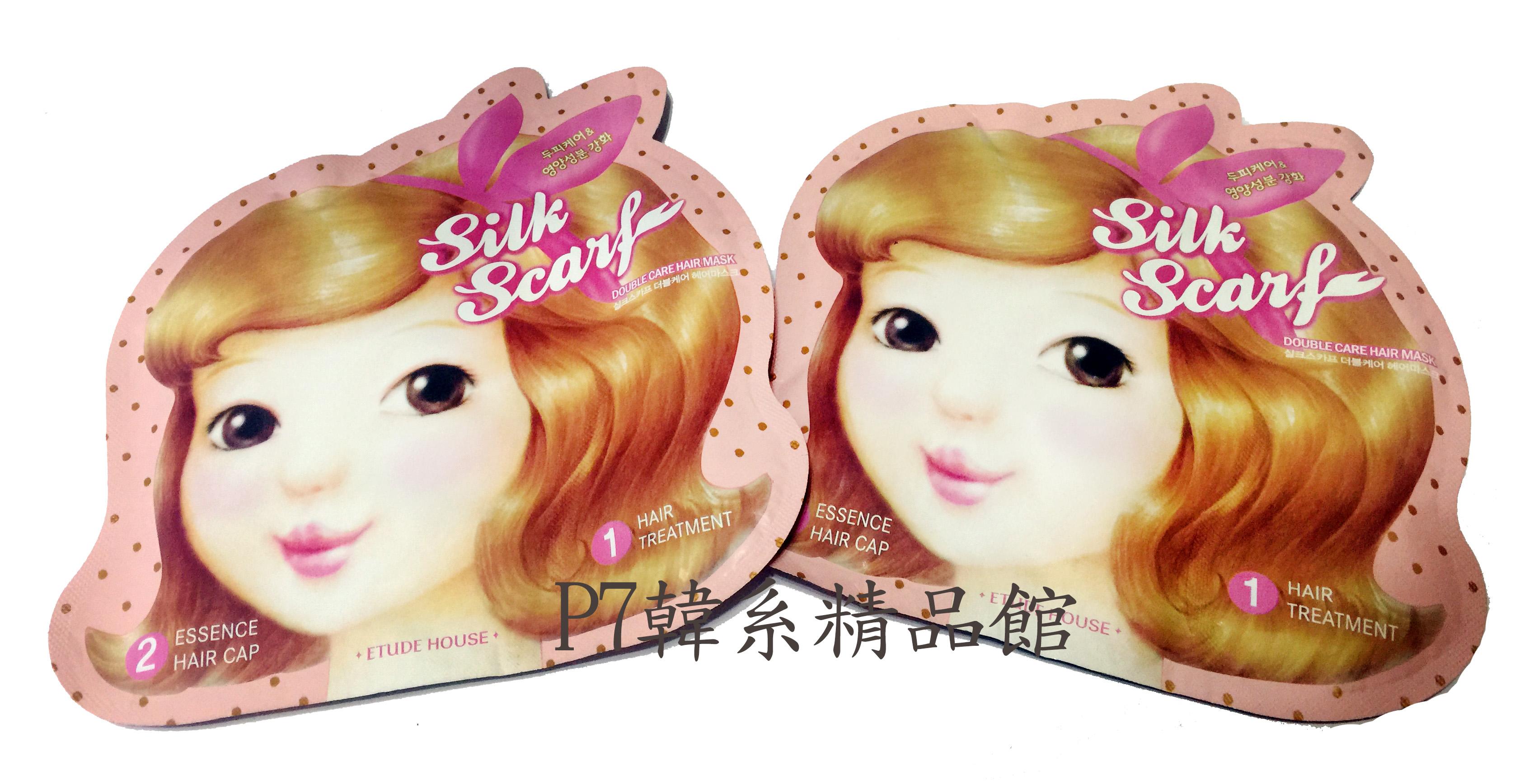ETUDE HOUSE愛麗小屋甜心香吻雙重修護寶貝髮膜蠶絲精華修復髮膜shinee代言改善毛躁染燙受損護理
