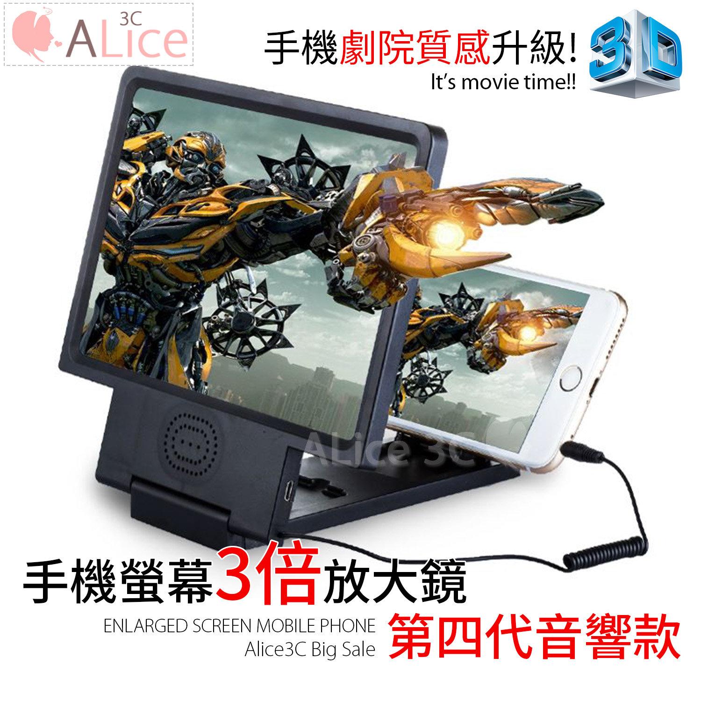 第四代 手機 螢幕 放大鏡 帶喇叭【E7-002】手機支架 個人戲院 攜帶方便 揚聲器 看片神器