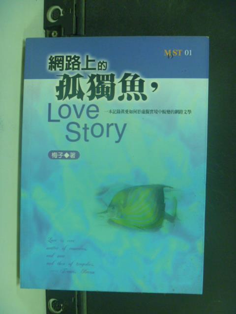 【書寶二手書T1/一般小說_JKH】網路上的孤獨魚,LOVE STORY_李梅芬