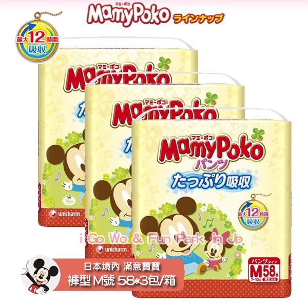 日本 M號 境內 滿意寶寶 米奇版 紙尿布 褲型 ♥ 日本製 ♥ 現貨