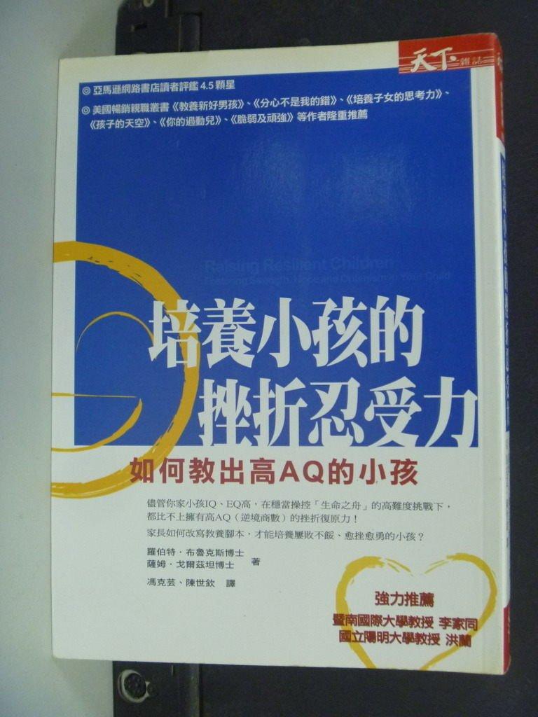 【書寶二手書T7/親子_IPC】培養小孩的挫折忍受力_原價350_羅伯特. / 蔣姆.戈
