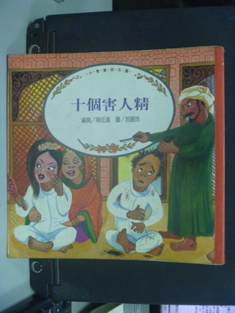 【書寶二手書T4/兒童文學_KMJ】十個害人精_陳廷鴻
