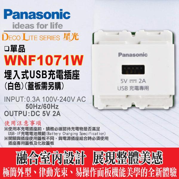 國際牌星光系列USB充電插座WNF1071W 充電專用插座【蓋板需另購】(白) -《HY生活館》水電材料專賣店