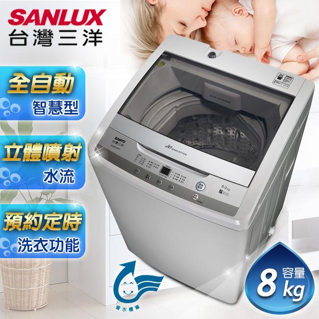 【SANLUX台灣三洋】媽媽樂8kg單槽洗衣機/ASW-95HTB