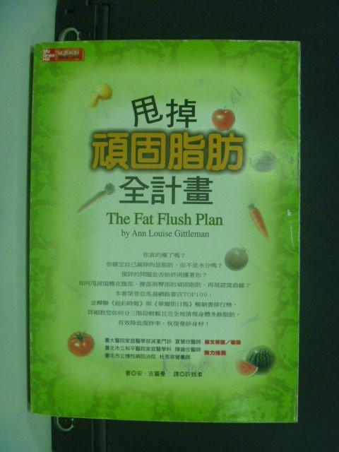 【書寶二手書T6/美容_JHC】甩掉頑固脂肪全計畫_安‧吉圖曼/著 , 許至柔