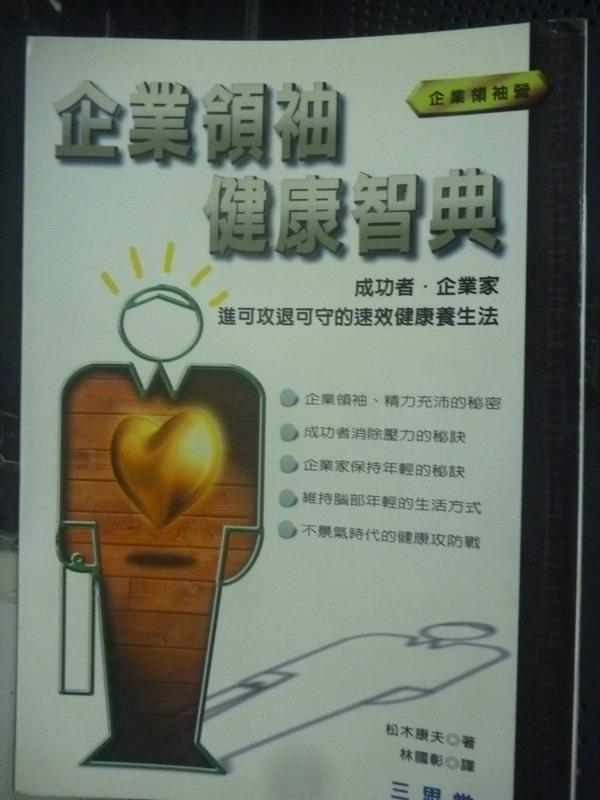 【書寶二手書T4/財經企管_IFV】企業領袖健康智典_松木康夫