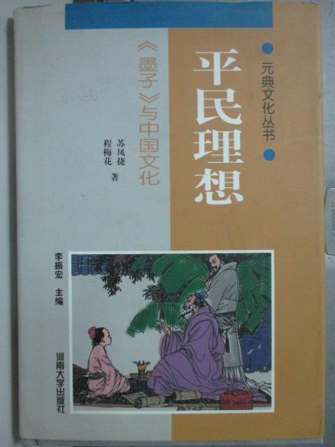 【書寶二手書T1/文學_ORP】平民理想_蘇風捷_簡體書