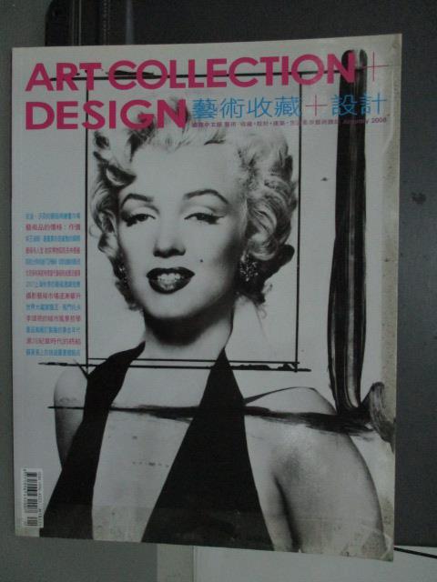 【書寶二手書T1/雜誌期刊_ZAK】藝術收藏+設計_2008/1_安迪沃荷的藝術與繪畫市場等