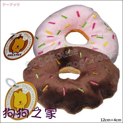 ☆狗狗之家☆甜甜圈 點心玩具 寵物發聲玩具 狗狗玩具 毛絨玩具