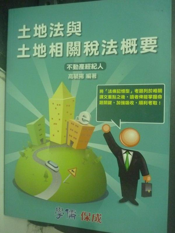 【書寶二手書T1/進修考試_XDG】不動產經紀人-土地法與土地相關稅法概要_高毓揚