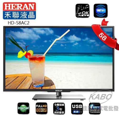 【佳麗寶】-【禾聯HERAN】58型-HERTV Smart LED液晶顯示器HD-58AC3