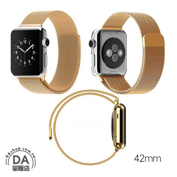 《DA量販店》Apple watch 米蘭 不鏽鋼 金屬 磁扣 錶帶 42mm 金色(80-2658)