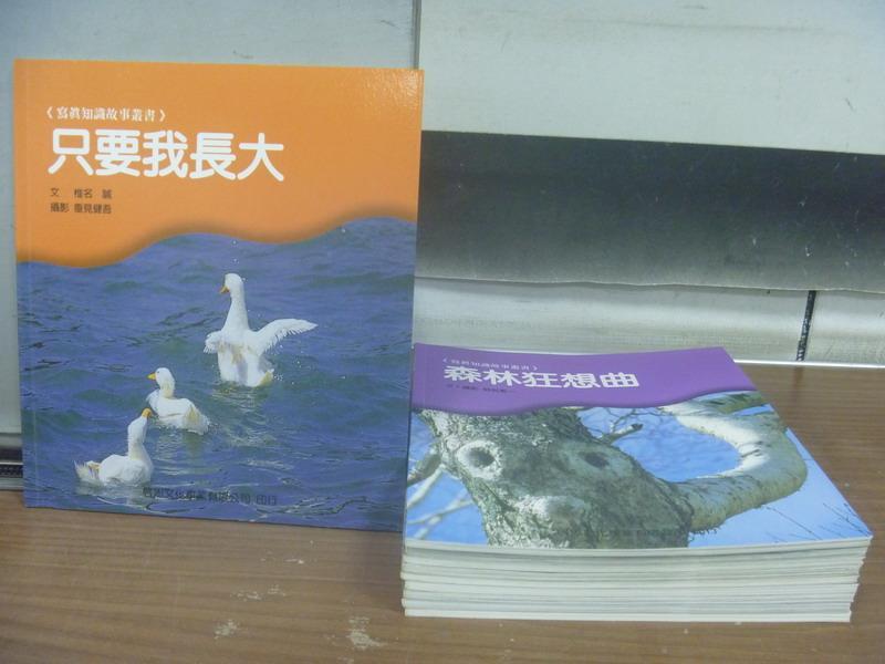 【書寶二手書T1/兒童文學_PLF】只要我長大_森林狂想曲_閃亮的珊瑚海等_共10本合售