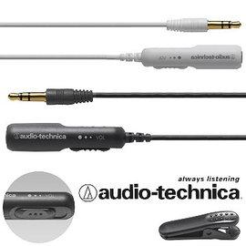 志達電子 AT3A50ST/0.5 日本鐵三角 耳機專用可調音延長線 50cm