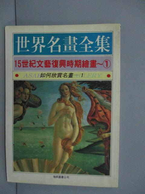 【書寶二手書T1/藝術_NOB】世界名畫全集_15世紀文藝復興時期繪畫(1)