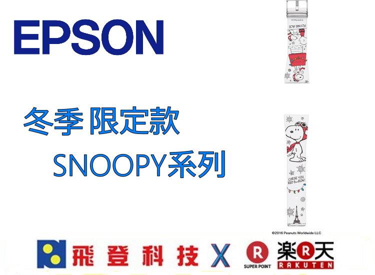 【限定版錶帶】Smart Canvas Peanuts 史努比手錶冬季限定版 公司貨含稅開發票