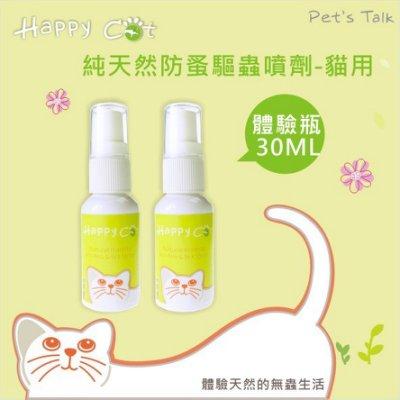 Happy Cat蟲蟲掰掰-純天然防蚤驅蟲噴劑/貓咪用 SGS檢驗 不含化學藥劑~ 30ML Pet'sTalk