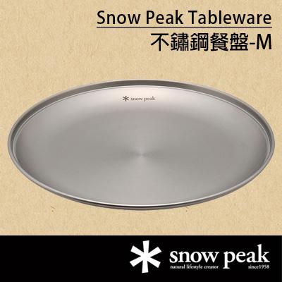 【鄉野情戶外用品店】 Snow Peak  日本   不鏽鋼餐盤-M/優秀的堆疊收納性能/TW-033 【304不鏽鋼】