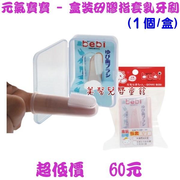 *美馨兒* 元氣寶寶 - 盒裝矽膠指套乳牙刷(1個/盒) - 台灣製~店面經營