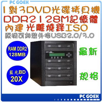 ☆軒揚pcgoex☆ 宏積 COPYKING 1對3DVD光碟 拷貝機 對拷機 CKV-DVD3S