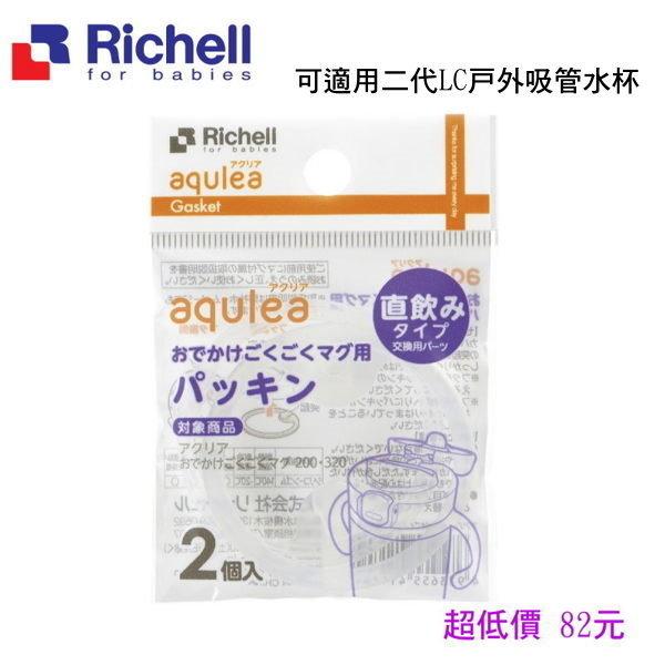 *美馨兒*日本Richell利其爾-第三代LC直飲杯墊圈(2入) 82元(可適用二代LC吸管水杯)