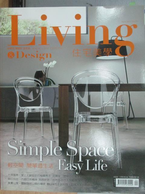 【書寶二手書T1/設計_XBY】Living住宅美學_29期_輕空間簡單過生活等