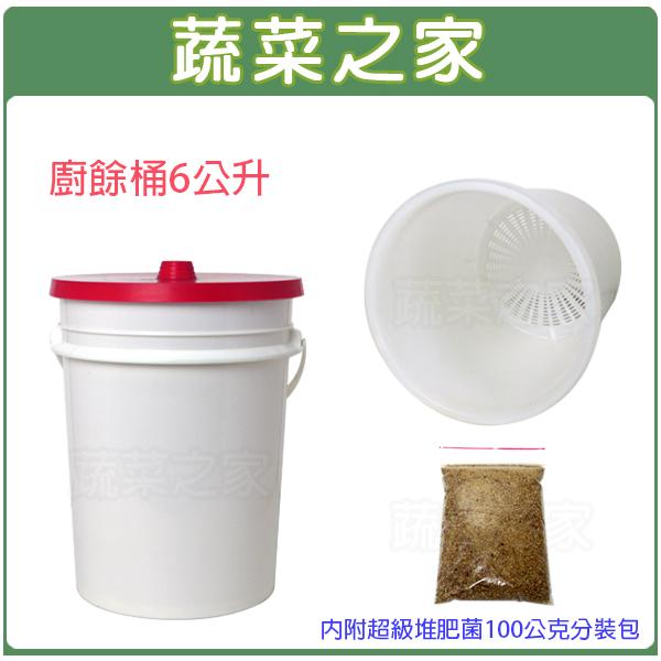 【蔬菜之家002-A68-1】廚餘堆肥桶6公升(廚餘桶)內附超級堆肥菌100公克分裝包