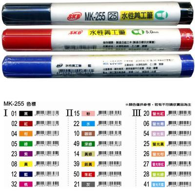 【文具通】SKB 文明 MK-255 5.0mm 水性美工筆 藍 12 A1050074