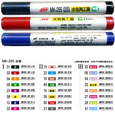 【文具通】SKB 文明 MK-255 5.0mm 水性美工筆 桃 32 A1050076