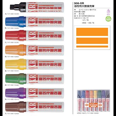 【文具通】利百代900XR 嘜克筆 A1050205
